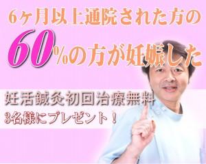 不妊鍼灸すずらん鍼灸院の初回治療無料キャンペー